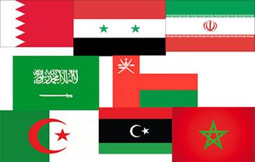 Alguns dos países que compõem o Mundo Árabe: Barein, Síria, Irã,  Arábia Saudita, Omã, Argélia, Líbia e Marrocos
