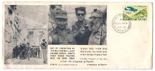 Envelope com selo israelense homenageando o dia da libertação do muro das lamentações durante a Guerra dos Seis Dias *
