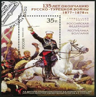 Selo russo feito em comemoração aos 135 anos do fim da Guerra Russo-Turca de 1877-1878. *