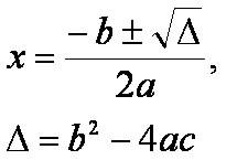 Fórmula resolutiva de uma equação do 2º grau